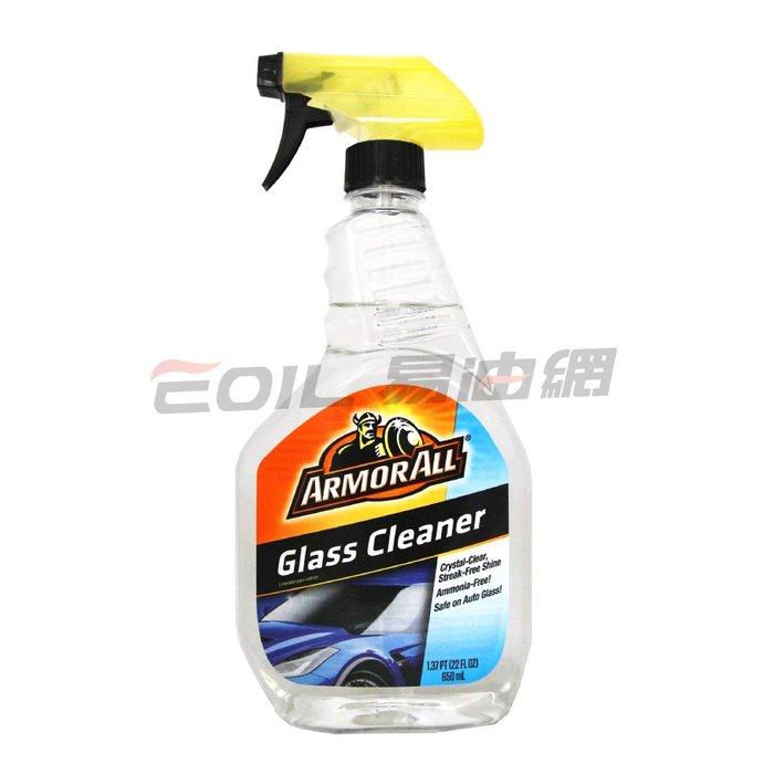 【易油網】ARMORALL 水晶透亮玻璃清潔劑 GLASS Cleaner #32022