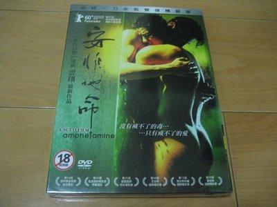 全新影片《安非他命》DVD 一刀未剪雙碟版 白梓軒 彭冠期 柏林泰迪熊獎提名電影