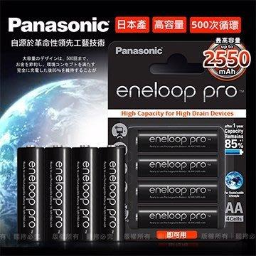 ~阿翔小舖~公司貨 Panasonic eneloop PRO 2550mAh 黑色低自放電三號充電電池BK-3HCCE