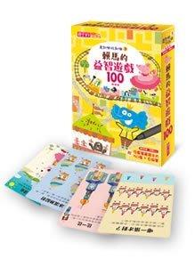 【大衛】親子天下 走到哪玩到哪 9:賴馬的益智遊戲100(基礎版)(附可重複書寫用卡片50張+白板筆)