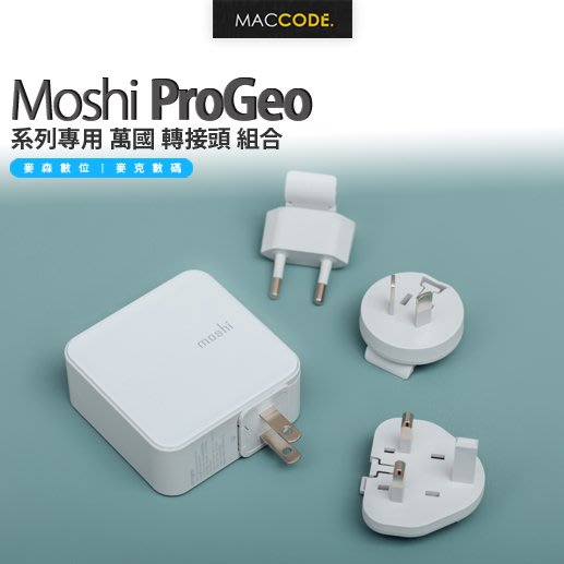 Moshi ProGeo 系列專用 萬國 轉接頭 組合 公司貨 現貨 含稅