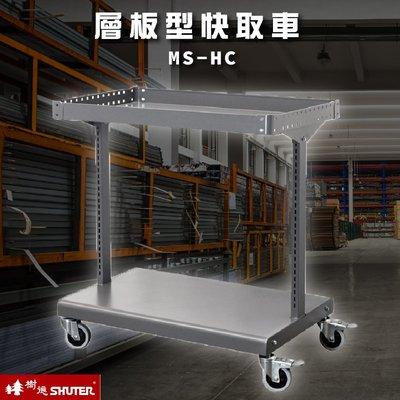 ~  零件櫃~ MS~HC 層板型快取車 工業效率車 零件櫃 工具車 快取車 工廠 車行