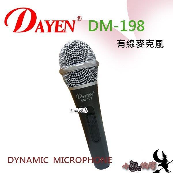 「小巫的店」實體店面*(DM-198)Dayen有線麥克風.老師上課使用,夜市喊話,唱歌~清倉品@380