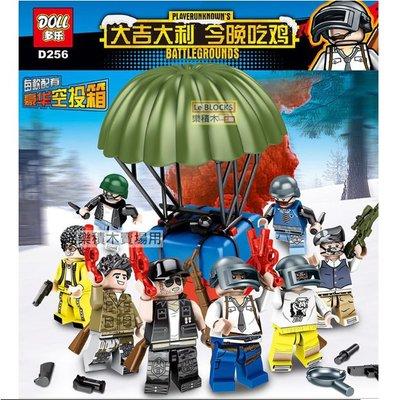 樂積木【預購】第三方 絕地求生 八款一組 含降落傘 多款人 樂高lego相容 軍事 人偶 吃雞 電玩 武器D256