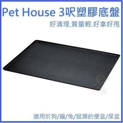 *WANG *【02040418】Pet House 3呎塑膠底盤 狗籠/ 尿盤 新北市