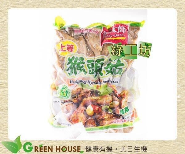 [綠工坊]   蛋素  上等 猴頭菇   ISO認證優良廠商 無防腐劑  祥榮生技  易大師  素料