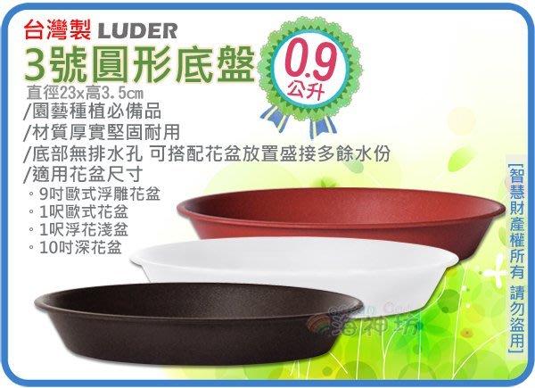=海神坊=台灣製 LUDER 3號圓形底盤 圓型接水盤 花器瀝水盤 盆栽滴水盤 園藝造景 塑膠盤 0.9L 144入免運
