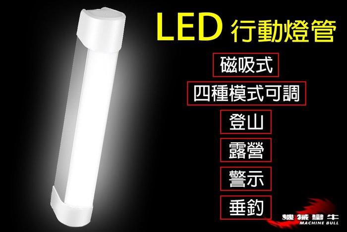 ≡MACHINE BULL≡ LED 磁吸式 行動燈管 四種模式 帳棚燈 露營 登山 隨身攜帶 USB充電 照明 警示燈