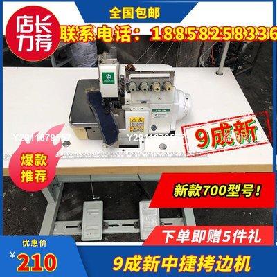 【小島批發】二手工業家用電動縫紉機9成新三四線鎖邊拷邊機密拷包縫機五線【紡織】
