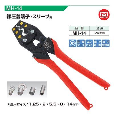 56工具箱 ❯❯ 日本製 Marvel MH-14 省力型 14平方 非絕緣端子 裸壓接端子 壓著鉗 壓接鉗 端子鉗