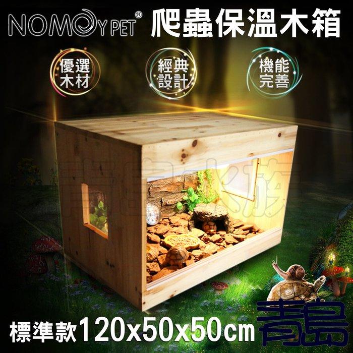 Y。。。青島水族。。。NX-01-120中國NOMO諾摩-平面爬蟲箱 保溫木箱 飼養箱==標準款120*50*50cm
