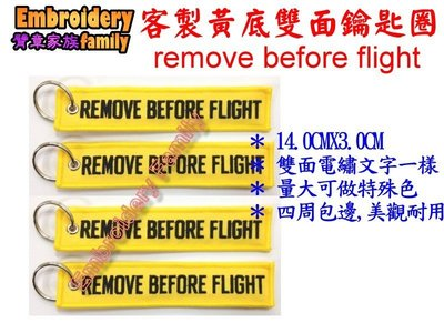 ※embrofami※ 特殊色黃底黑字REMOVE BEFORE FLIGHT 雙面鑰匙圈10個/組