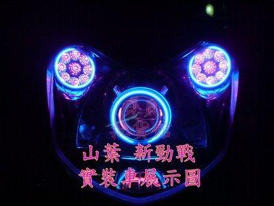 2代 2代目 二代 二代目 新勁戰 勁戰 LED 魚眼 遠近魚眼 送 惡魔眼 光圈 飾圈 AFY APL L2 G1S