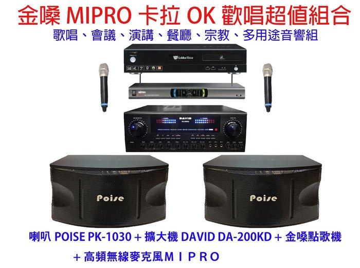 【昌明視聽】金嗓 MIPRO 卡拉OK歡唱超值組 點歌機+擴大機+ 無線麥克風+喇叭 原價84500元 特價59900元