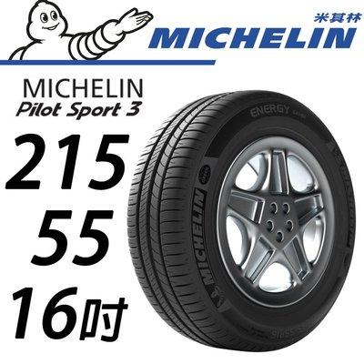 CS車宮車業 米其林 PS3 215/55/16 PILOT SPORT 3 MICHELIN 米其林輪胎 輪胎 16吋