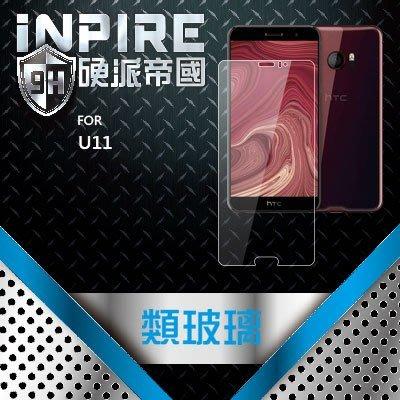 附代貼卡【非滿版】iNPIRE 硬派帝國 9H 0.12mm 極薄類玻璃 螢幕保護貼,HTC U11