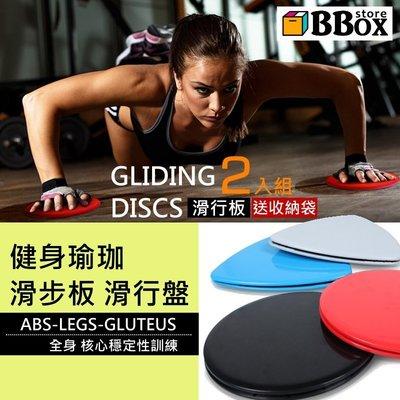 【送收納袋/ 滑行板1組2入】滑行盤 滑盤 gliding discs健身 瑜珈 有氧 瘦身 核心訓練 在家【bbox】