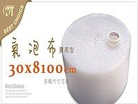 泡泡紙- 氣泡布- 緩衝包材.包裝材料...