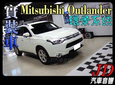【JD 新北 桃園】實車安裝 Mitsubishi Outlander 360度高清無光版環景系統 4鏡頭 行車記錄器