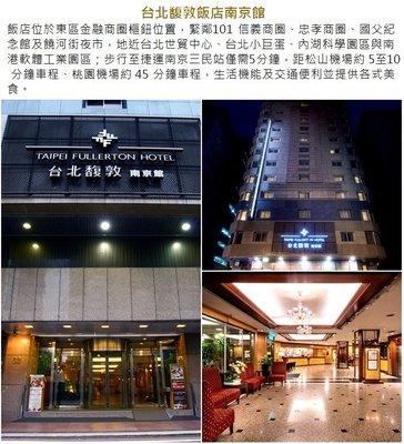 休閒咖*代訂房 $1350 台北馥敦飯店南京館 2人日安西餐廳自助午或晚餐吃到飽