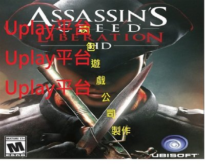 PC版 現貨 Uplay 刺客教條 自由使命 HD Assassin's Creed Liberation HD
