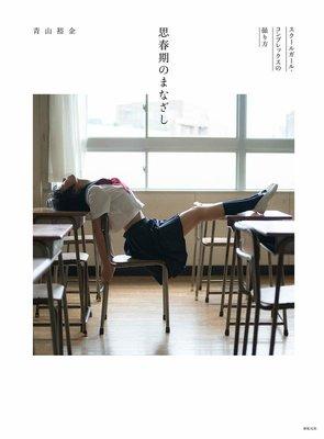 青山裕企《思春期樣貌 SCHOOL GIRL COMPLEX的攝影方法》