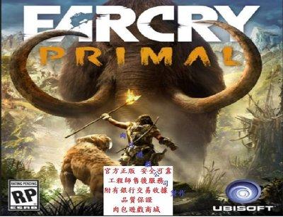 PC版 A  肉包 官方正版 有現貨 繁體版 Uplay 極地戰嚎:野蠻紀源 Far Cry Primal