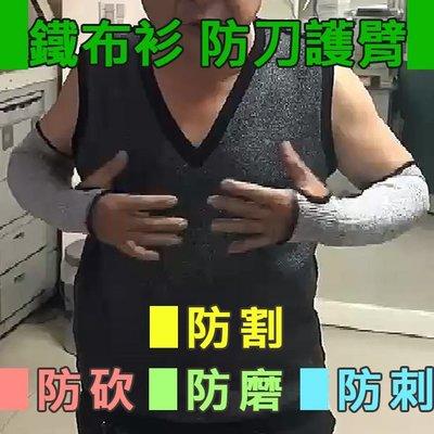 金剛王鐵布衫防刀護臂/防割/防磨/防砍/防刺(F尺寸) # 弘瀚科技 #
