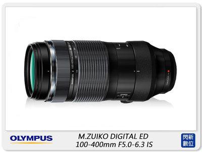☆閃新☆Olympus M.ZUIKO DIGITAL ED 100-400mm F5.0-6.3 IS (公司貨)