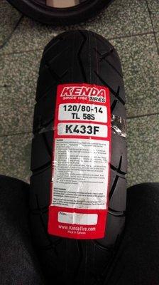 『為鑫』 KENDA 建大輪胎 K433 MY150 120/80-14 特價2200