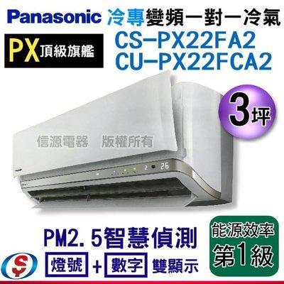 可議價【信源】3坪 【Panasonic國際牌冷專變頻分離式一對一冷氣】CS-PX22FA2+CU-PX22FCA2