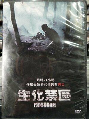 影音大批發-P74-034-二手DVD-韓片【生化禁區】-金民俊 李智雅(直購價)
