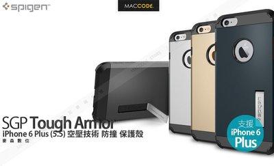 【麥森科技】SGP Tough Armor iPhone 6S Plus / 6 Plus 專用 空壓技術 防撞 保護殼 現貨 含稅