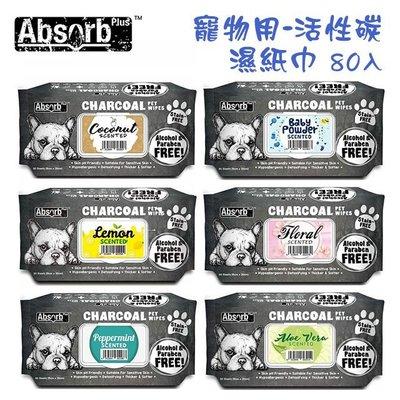 SNOW的家【訂購】Absorb Plus 寵物用活性碳濕紙巾 6種香味