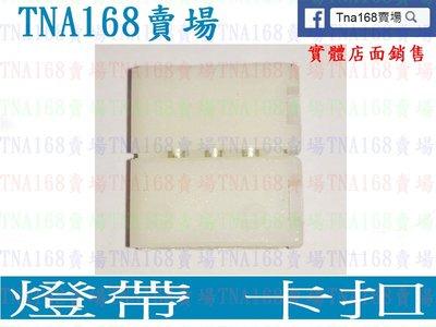 【TNA168賣場】 卡扣 免焊接頭 轉接頭 連接器 LED全彩燈帶 WS2812B