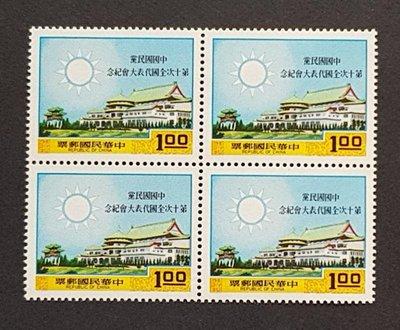 (1 _ 1)~台灣郵票--紀126--中國國民黨第十次全國代表大會郵票--四方連邊角隨機--1 全--58年03.29