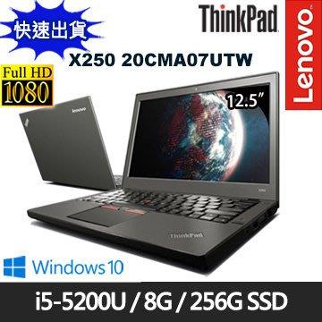 Lenovo X250 20CMA07UTW 12.5吋i5-5200U雙核SSD效能Win10輕薄商務筆電