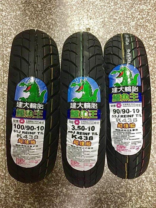 完工價【油品味】KENDA 建大 鱷魚王 K438 100/90-10 90/90-10 350-10 超強胎 建大輪胎