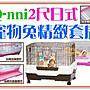 【Plumes寵物部屋】Q-nni《2尺日式寵物兔精緻套房》抽屜式防噴尿加高兔籠/貂籠/天竺鼠籠(A)