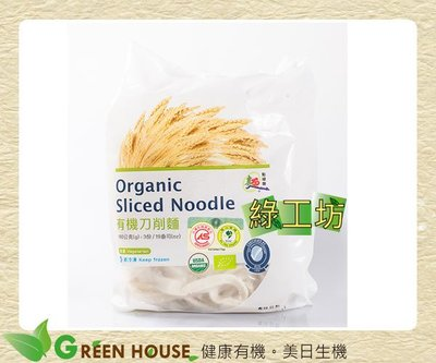 [綠工坊]   冷凍新鮮 有機麵  有機刀削麵 拉麵  陽春麵  每包3入  慈心有機認證  點線麵