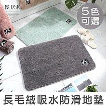 長毛絨吸水防滑地墊 柔軟衛浴腳踏墊 可機洗浴墊 浴室地墊 床邊地毯地墊 防滑腳墊 -輕居家8251