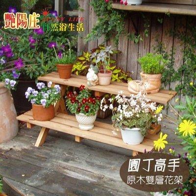 【艷陽庄】雙層多用途花架(大)/雙層花架/園藝資材/園藝造景/園藝用品/花架台