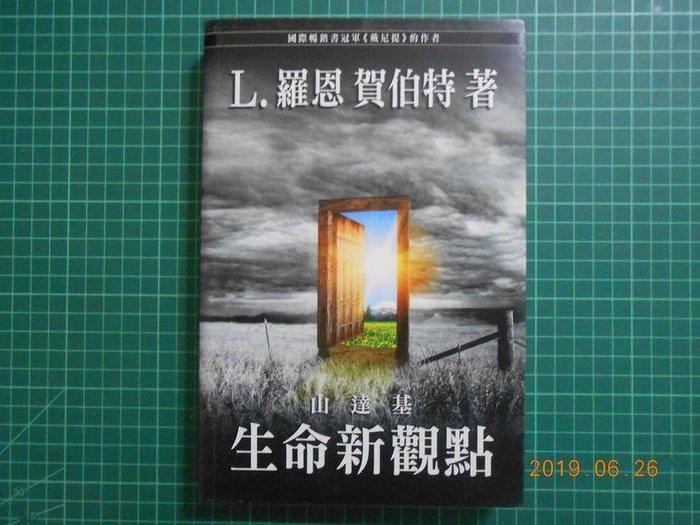 《 山達基生命新觀點 》L. 羅恩賀伯特著 9成新 【 CS超聖文化2讚】