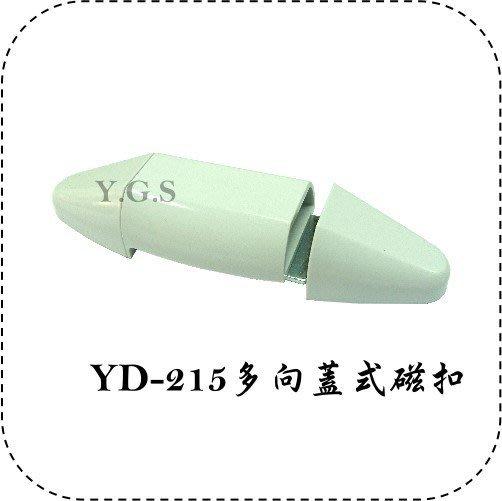 Y.G.S~門檔門止系列~YD-215多向蓋式磁扣門擋 (含稅)