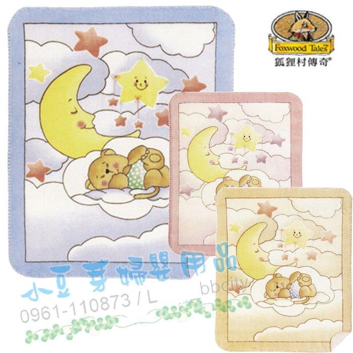 狐狸村傳奇 嬰兒毯/童毯/毛毯 義大利進口 【星星月亮熊】 §小豆芽§ Foxwood Tales 嬰兒毯