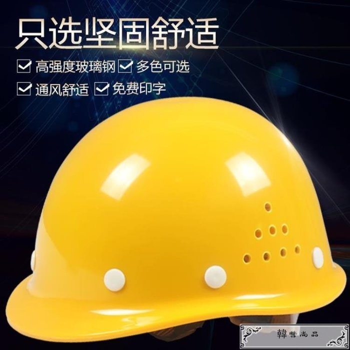 {免運}高強度玻璃鋼安全帽男工地施工建筑工程電力 【飛魚家飾】