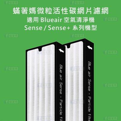 四組裝 蟎著媽 副廠 複合型 活性碳 HEPA 空氣清淨機 濾網 Blueair SENSE Sense+