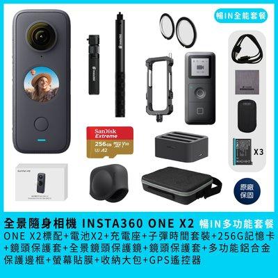 【暢IN多功能套裝】獨家 原廠電池現貨 影石Insta360 ONE X2 全景相機360度運動相機GPS遙控器IPX8