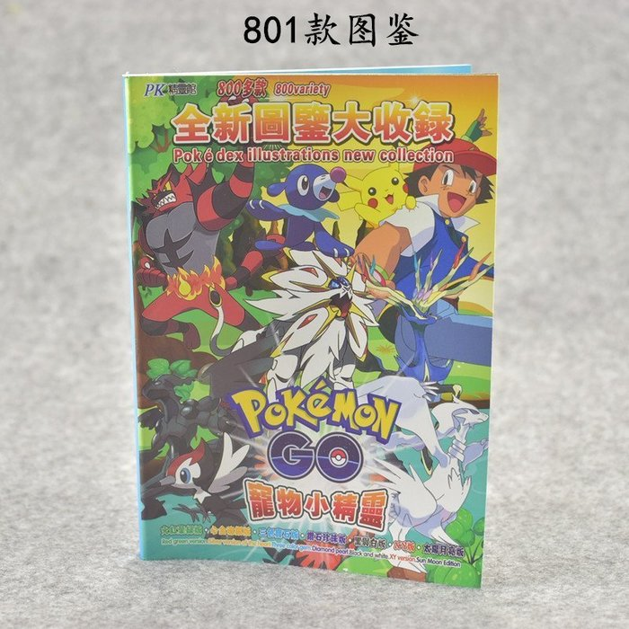 POKEMON口袋妖怪寶可夢/神奇寶貝/皮卡丘圖鑑、繁體中文,中英對照、彩色印刷