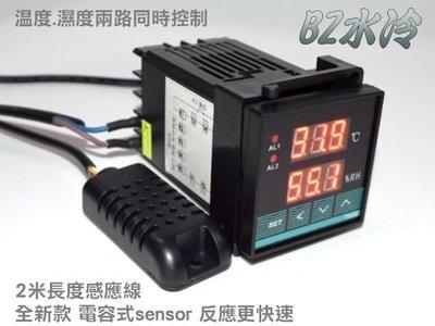 溫溼度控制器 雙顯示 溫度 溼度 兩路 同時控制 濕度 溫濕度控制器